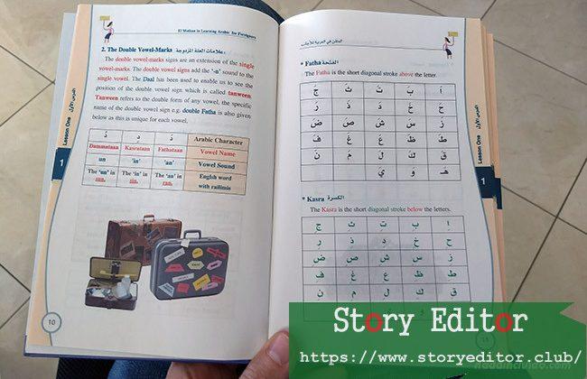 Study Arabic in Morocco