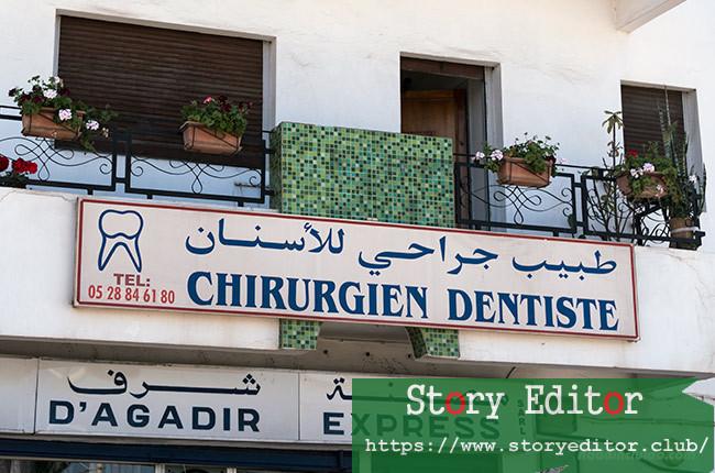 Poster in Arabic of a dentist in Agadir (Morocco)